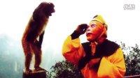 六小龄童《猴王世家》百事可乐微电影