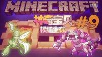 【闪光龙王蝎#我的飞天螳螂#逆袭成功}咽糖沫我的世界神奇宝贝模组冒险09!