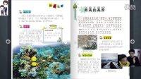 世界之最第4期:最高的高原——青藏高原★儿童百科全书