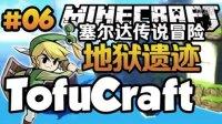 【印刻】Minecraft我的世界-塞尔达传说冒险 #06-地狱遗迹