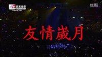 古惑仔之岁月友情演唱会2015