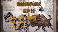 【星制造】《方舟:生存进化》 驯兽师养成记EP39 蜣螂