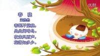 唐诗三百首朗读版13 幼儿中小学生读学唐诗 儿童版