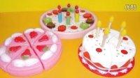 切割玩具 玩具草莓蛋糕 水果玩具 水果忍者 Cutting Toys Strawberry Cake Fruit Cutting