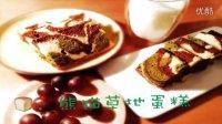 草地熊猫大理石蛋糕(戚风蛋糕体)