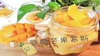 芒果豆腐慕斯(无鱼胶粉,吉利片版本)