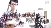 【小鱼吉他屋】睡在我上铺的兄弟 老狼 尤克里里ukulele 弹唱教学