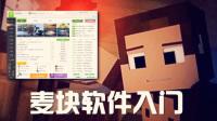 """""""麦块我的世界盒子""""PC软件功能介绍!麦姐要玩LOL视频,你信不?"""