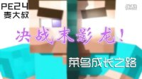 【麦大叔】MC新手教程pe24-决战末影龙!