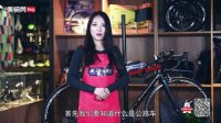 单车基械师28期-美女主播教你如何选购公路车