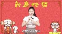 这是一条没节操的拜年视频 祝大家新春快乐 24
