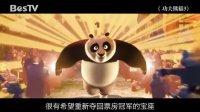 【原创】内地票房:《功夫熊猫3》4亿一鸣惊人