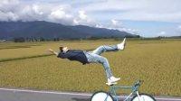Yif魔幻 第二季 10 突破平衡力极限 单车后仰只为不忘初心