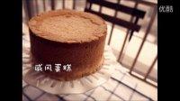 美食六频道:第一集——戚风蛋糕【六号烤箱出品】