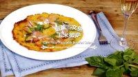 奇小脸厨房 2016 烟薰三文鱼玉米披萨 09