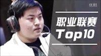 职业联赛TOP10,Uzi首次登场画上完美句号,LGD拿到首胜#极限TOP集锦#2016LPL春季赛第三周#