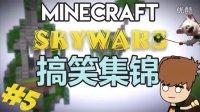 [ST]MINECRAFT我的世界-hypixel小游戏-SKYWARS空岛战争-搞笑集锦!