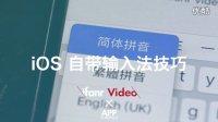 【爱范儿出品】苹果 iOS 自带输入法技巧