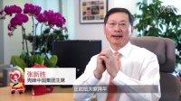 壳牌中国集团主席——张新胜猴年春节祝福