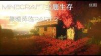 ☆Minecraft☆我的世界自虐向生存【黑暗降临】Part.2