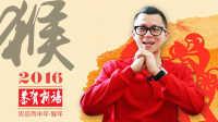 《萝卜报告》之猴年新春快乐