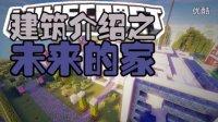 【Bread出品】未来的家丨Minecraft我的世界红石建筑介绍之未来的家