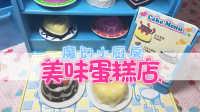 爱茉莉兒の食玩世界 2016 魔幻小厨房美味蛋糕店 11