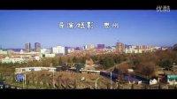 晋城2016最新神曲《钱都去哪儿了》