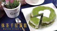 日日煮 2016 抹茶千层蛋糕 55