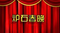 逗鱼时刻新春特别节目:炉石春晚