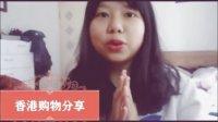【栀瑾&蛮蛮】香港购物分享HK shopping haul(迪士尼周边手拌春节打折信息墨镜)