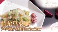日日煮 2016 帕尔马火腿芦笋意大利面 67