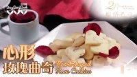日日煮 2016 心形玫瑰曲奇饼 65