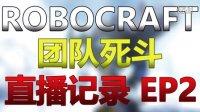 【阿刘实况】Robocraft丨直播记录丨怎么总是输?