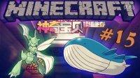 【巨大的吼鲸王#YOYO的闪光飞天螳螂#丛林闲逛】咽糖沫我的世界神奇宝贝模...