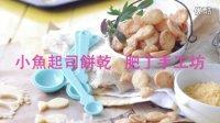 小金魚起司餅乾【無人工香料/無麩質】 肥丁手工坊