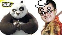 暴走看啥片儿 第三季 功夫熊猫肥宅救世 进击的巨人巨婴挑食26【暴走看啥片儿第三季】