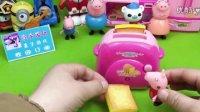 粉红猪小妹 小猪佩奇家的新家电 烤面包机 211