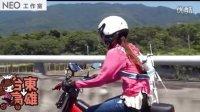 【美少女环岛摩旅:花莲-台朹-高雄】美女骑士大排量重机车摩托车大妞女神 Moto Girl