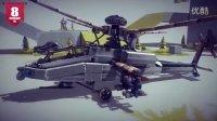 8号工坊Besiege(围攻)精仿长弓阿帕奇和米28武装直升机(作品演示)