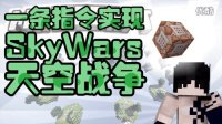 【Bread出品】一条指令实现天空战争skywars丨Minecraft我的世界1.9原版命令方块模组Ep.10