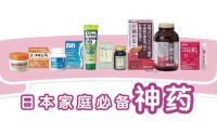 日本药妆店家庭必备神药购买攻略(三) 13