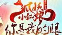 狐妖小红娘第20集【你是我的眼】