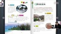 世界之最第8期:最低的盆地——吐鲁番盆地★寻找火焰山★儿童百科全书