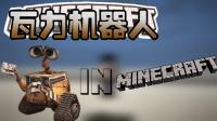 【Bread出品】瓦力机器人丨Minecraft我的世界地图介绍