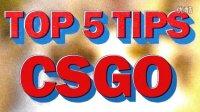 CSGO教学:你不知道的隐藏小技巧TOP5