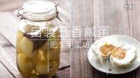 自製五香鹹蛋  肥丁手工坊