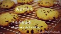 美食六频道 2016 巧克力软曲奇 05