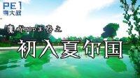 【麦大叔】魔戒MOD指环王ep1:空降夏尔国