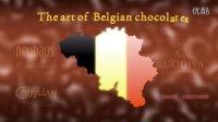 上海世博会,比利时巧克力宣传片